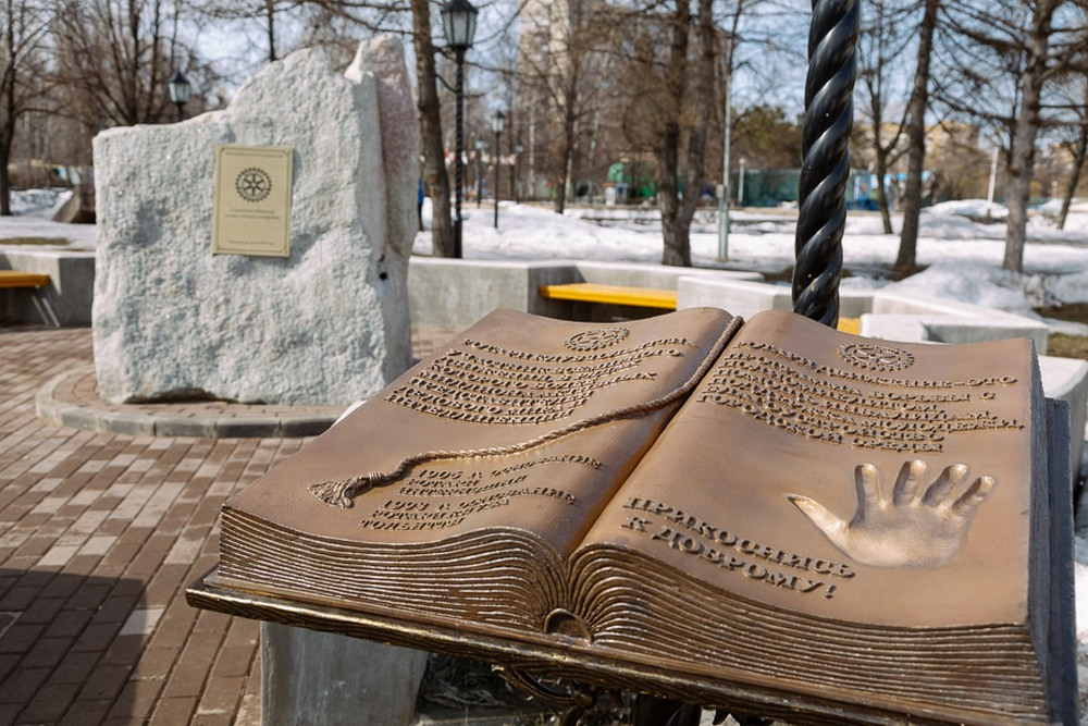 Скульптурная композиция «Книга Ротари»