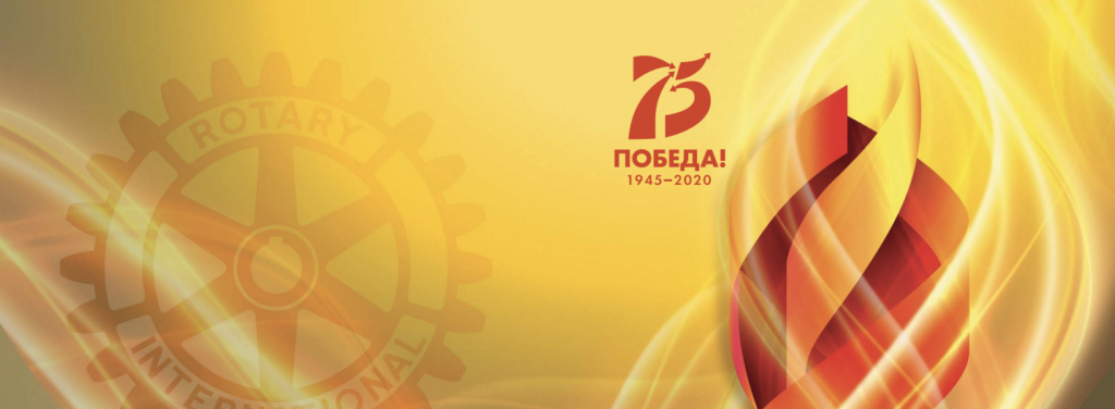 Отчет Ротари клуба Тольятти (2019–2020)